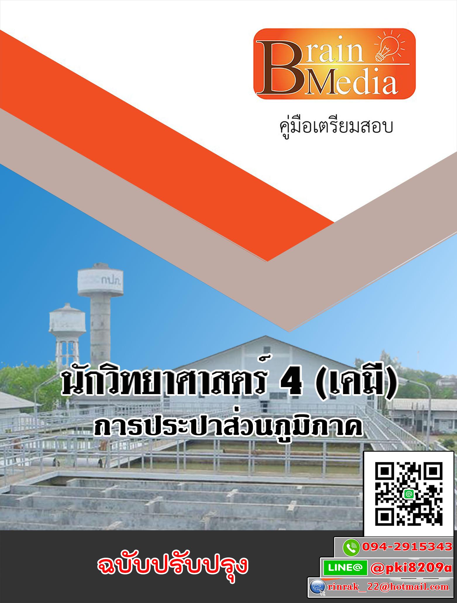 แนวข้อสอบ นักวิทยาศาสตร์ 4 (เคมี) การประปาส่วนภูมิภาค