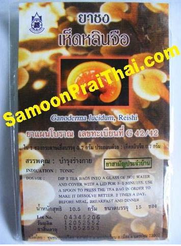 ชาชงสมุนไพร เห็ดหลินจือ (ซองกระดาษ) 15 ซอง ปฐมอโศก
