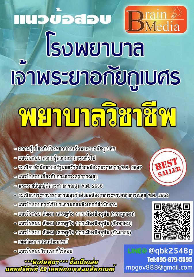 สรุปแนวข้อสอบพร้อมเฉลย พยาบาลวิชาชีพ โรงพยาบาลเจ้าพระยาอภัยภูเบศร