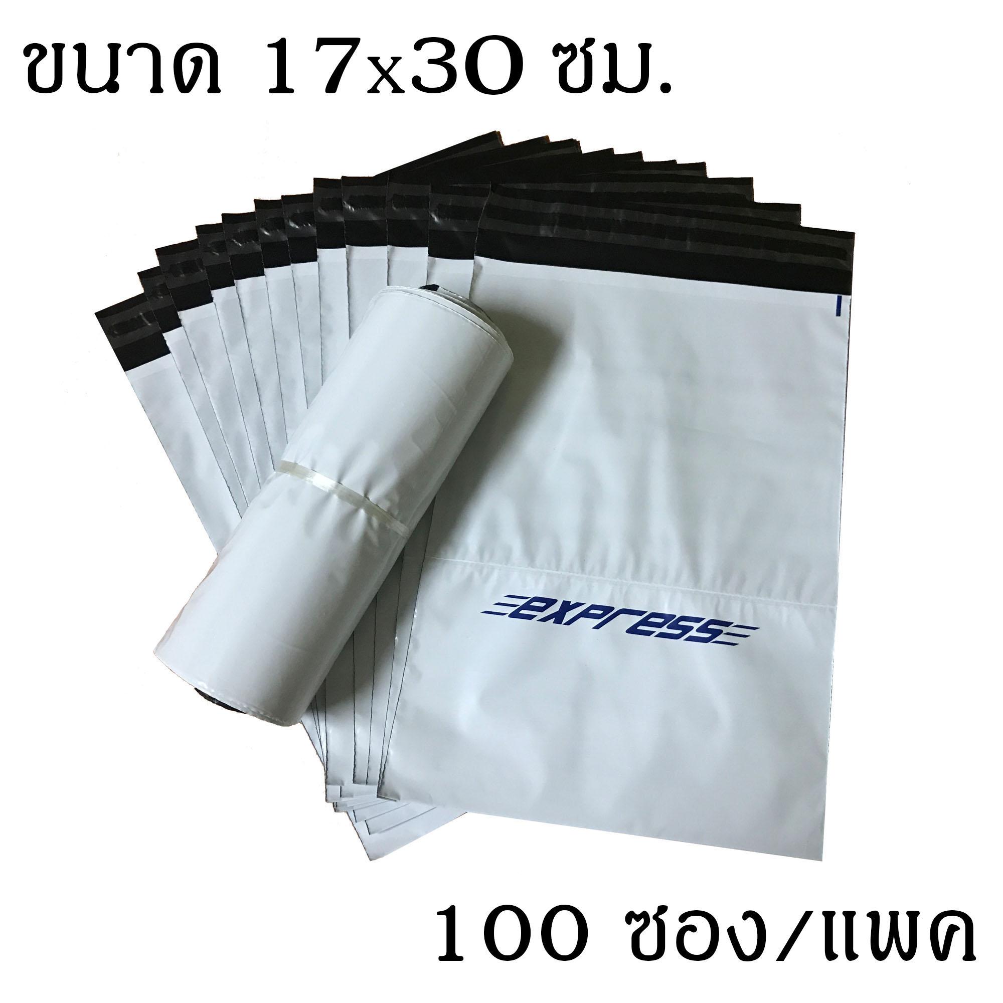 ซองไปรษณีย์พลาสติกพร้อมซองใส ขนาด 17x30 ซม. 100ซอง/แพค