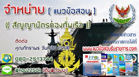 แนวข้อสอบกองทัพเรือ,สัญญาบัตร กองทัพเรือ,จำหน่ายข้อสอบ กองทัพเรือ