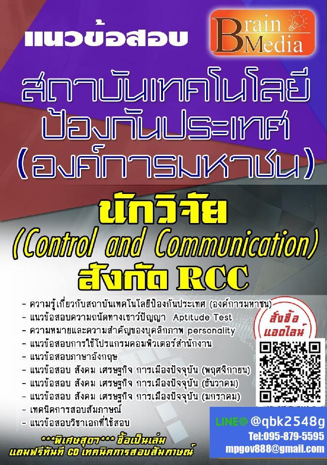 แนวข้อสอบ นักวิจัย(ControlandCommunication)สังกัดRCC สถาบันเทคโนโลยีป้องกันประเทศ(องค์การมหาชน) พร้อมเฉลย