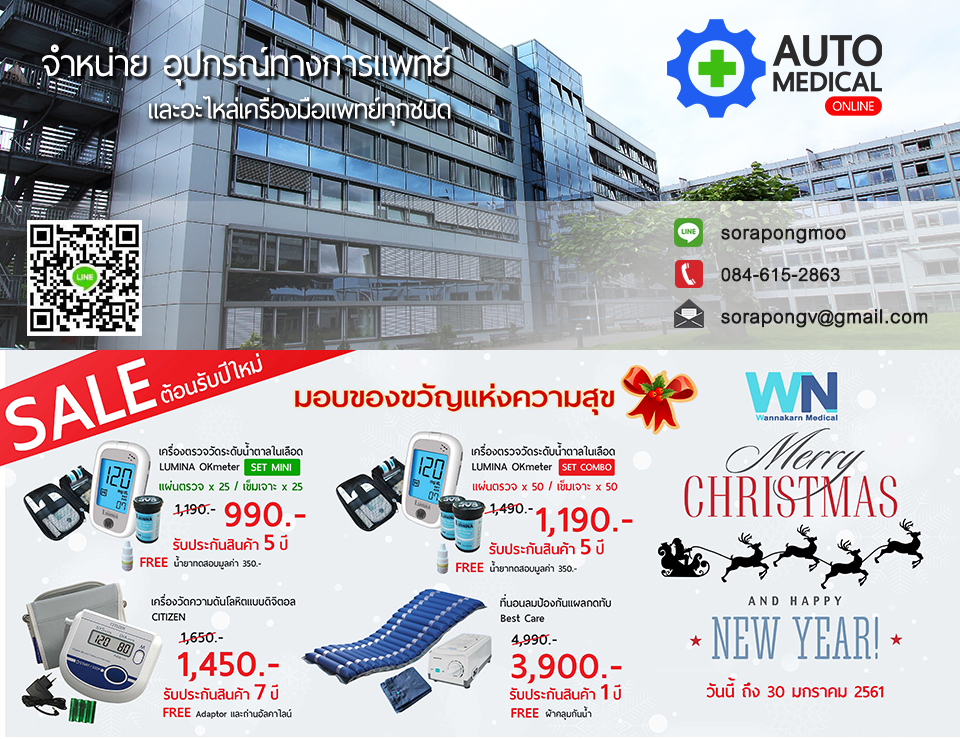 Auto Medical Online