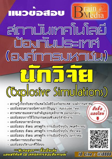 โหลดแนวข้อสอบ นักวิจัย (Explosive Simulations) สถาบันเทคโนโลยีป้องกันประเทศ (องค์การมหาชน)
