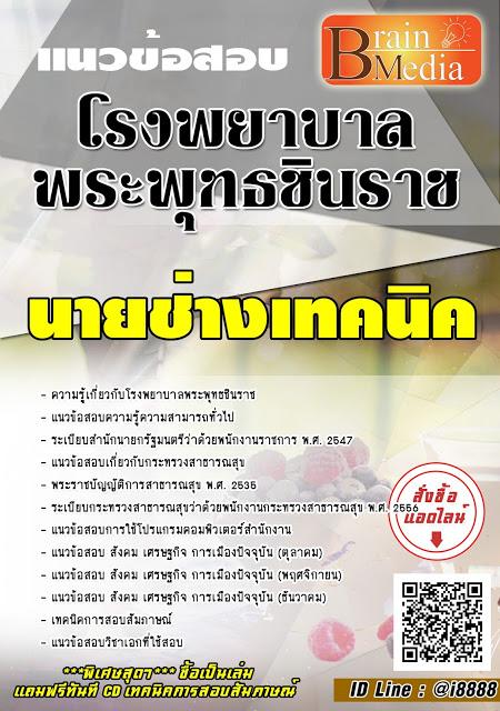 โหลดแนวข้อสอบ นายช่างเทคนิค โรงพยาบาลพระพุทธชินราช