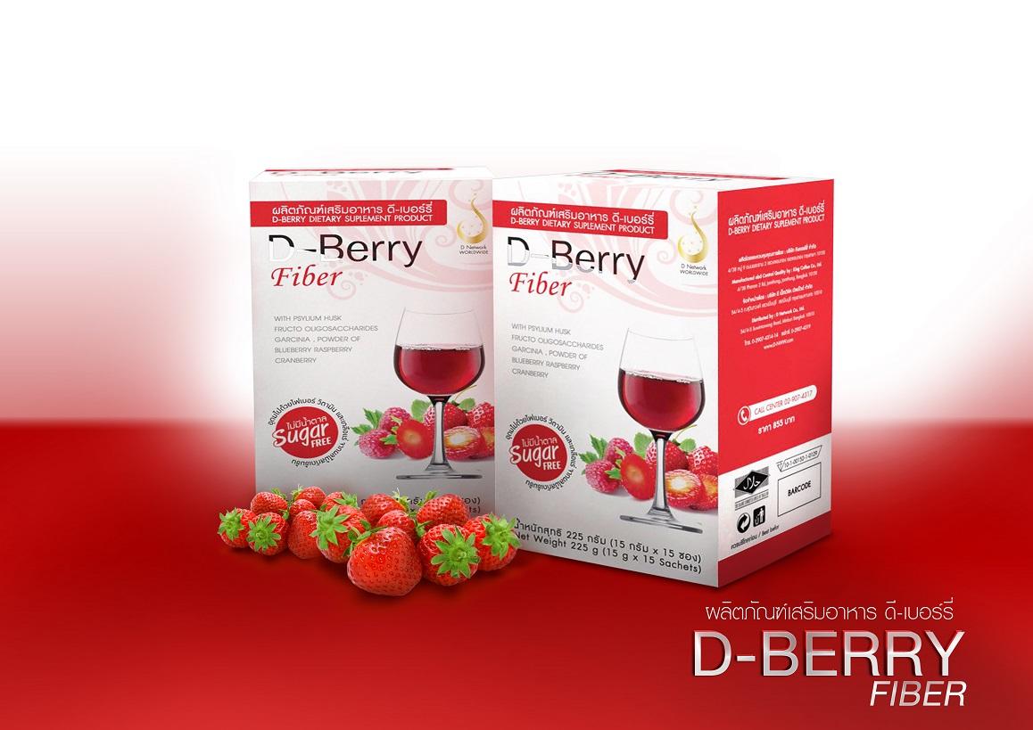 D-Berry Fiber เครื่องดื่มเสริมอาหารชนิดผง