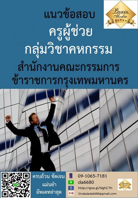 แนวข้อสอบ ครูผู้ช่วย กลุ่มวิชาคหกรรม สำนักงานคณะกรรมการข้าราชการกรุงเทพมหานคร
