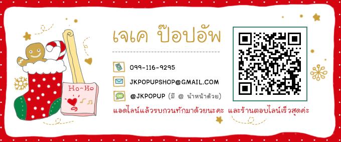 jkpopup.com (เจเคป๊อปอัพ) ขาย สินค้า นักร้องเกาหลี ซีดี ดีวีดี อัลบั้ม photobook ของแท้นำเข้าจากเกาหลี มีทั้งพร้อมส่ง และพรีออเดอร์ ติดต่อสอบถาม TEL : 099-116-9295 Line id : @jkpopup Email: jkpopupshop@gmail.com
