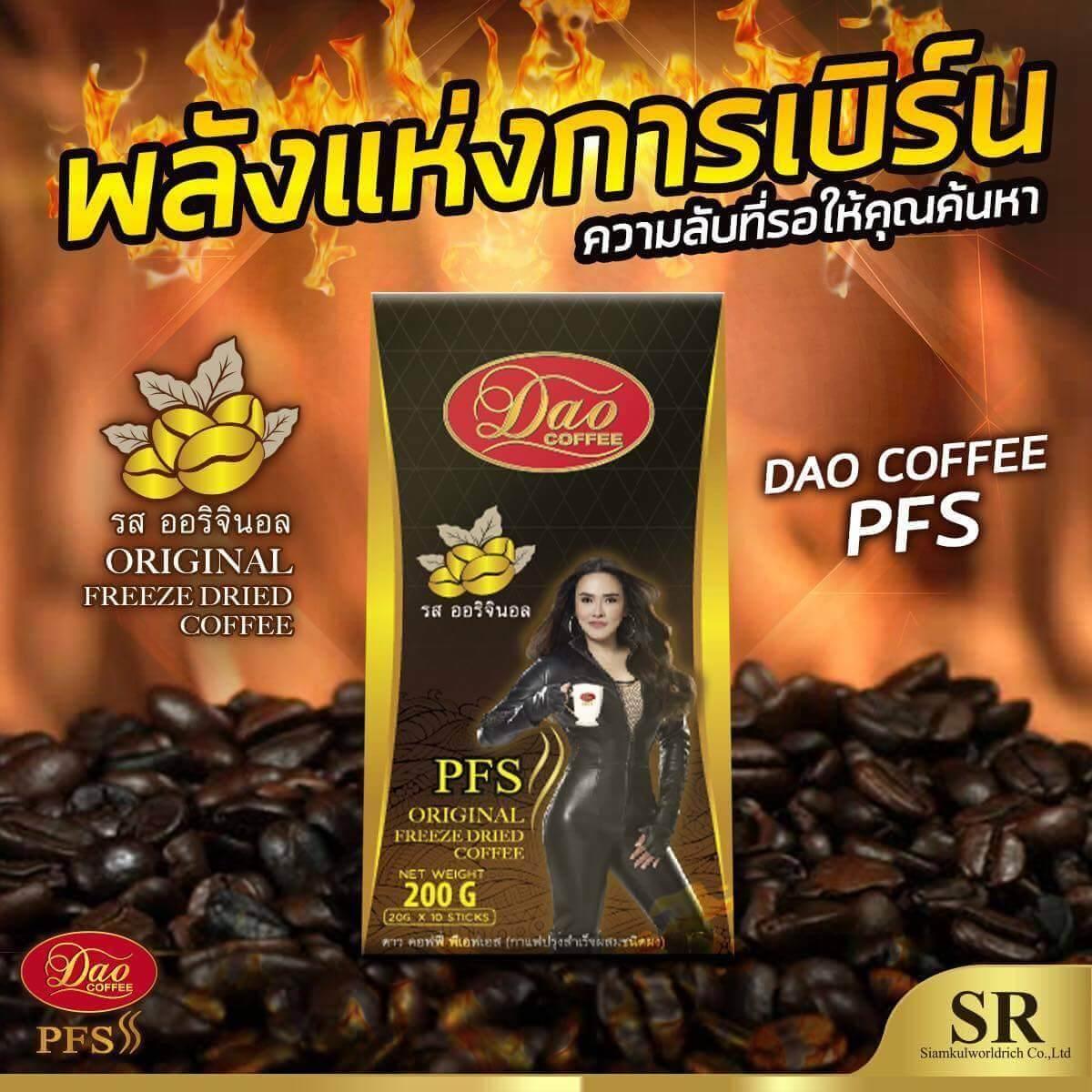 DAO COFFEE PFS