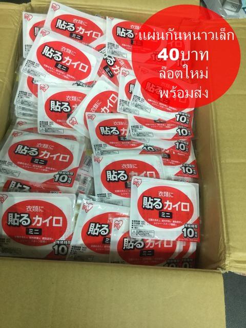 แผ่นกันหนาวเเปะตัวขนาดเล็กแผ่นละ 45 บาทเท่านั้นซื้อยกเเพ็ค 10แผ่นเหลือเพียง 400 บาท made in japan 100%