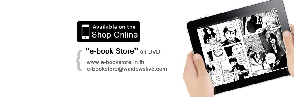 ''e-book Store''