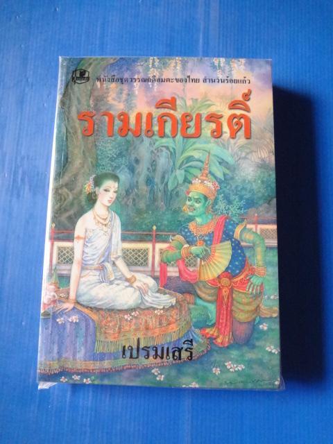 รามเกียรติ์ หนังสือชุดวรรณคดีอมตะของไทย สำนวนร้อยแก้ว โดย เปรมเสรี