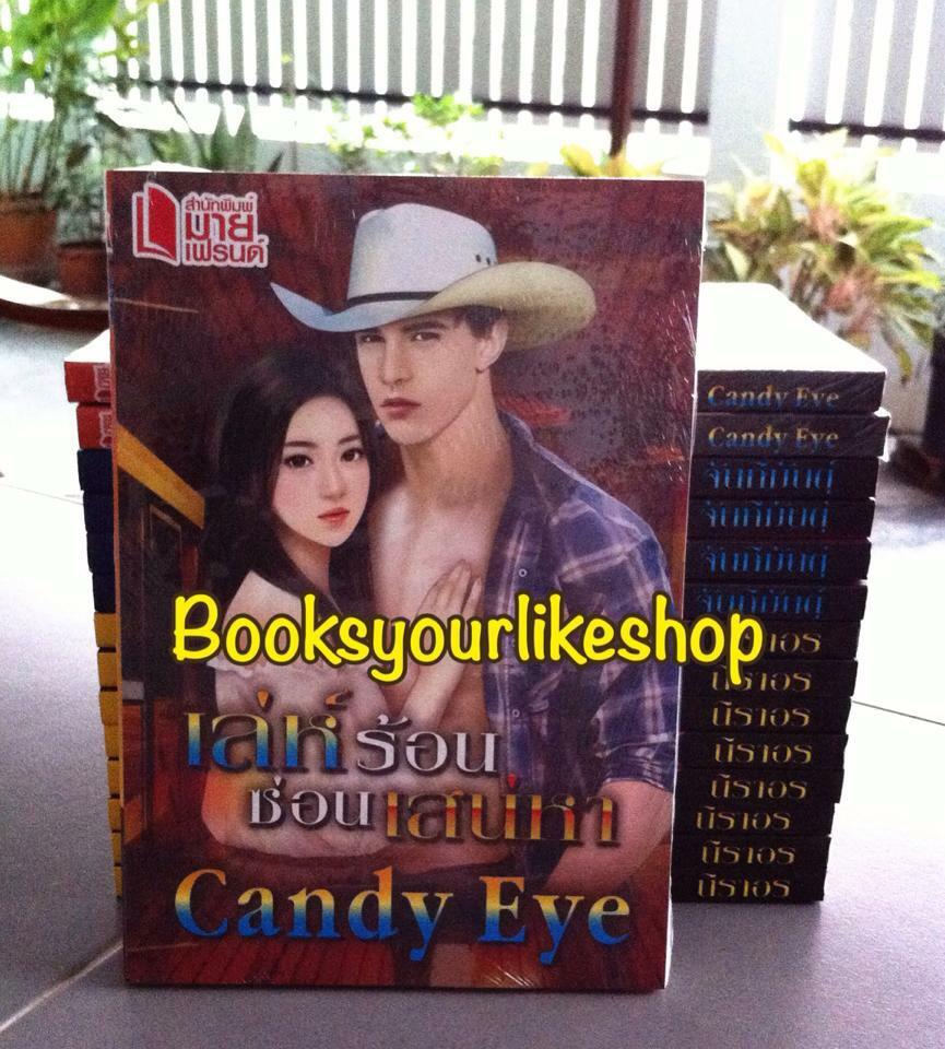 โปรสั่งคู่ ส่งฟรี เล่ห์ร้อนซ่อนเสน่หา / Candy Eye สนพ.มายเฟรนด์ หนังสือใหม่ ** สนุกค่ะ ***