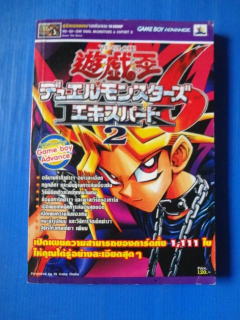 YU - GI - OH! DUEL MONSTERS 6 EXPERT 2 GAME BOY ADVANCE
