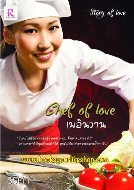 โปรส่ง ฟรี Chef of love เพลินวาน ชุด Story of Love รริศา Rarisa Books