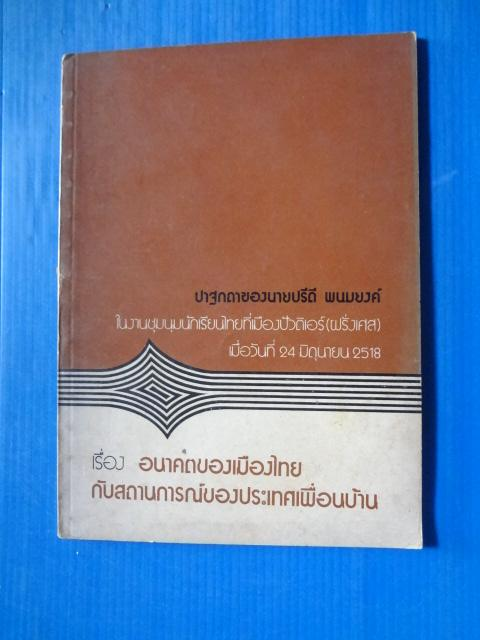 ปาฐกถาของนายปรีดี พนมยงค์ ในงานชุมนุมนักเรียนไทยที่เมืองปัวติเอร์ ( ฝรั่งเศส ) เมื่อวันที่ 24 มิถุนายน 2518 เรื่องอนาคตของเมืองไทย กับสถานการณ์ของประเทศเพื่อนบ้าน พิมพ์ครั้งที่สอง ก.ย. 2518