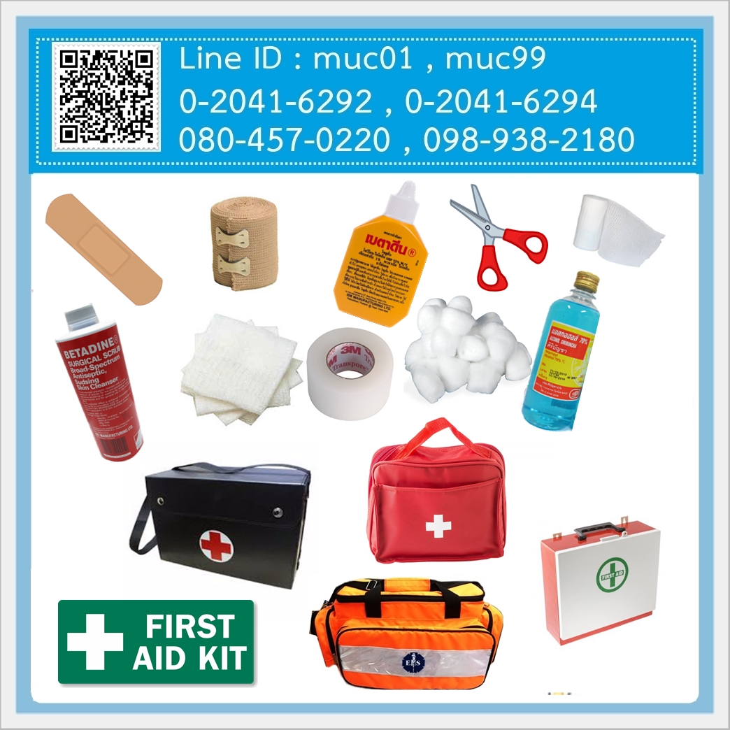 ชุดปฐมพยาบาล (First Aid Kit)