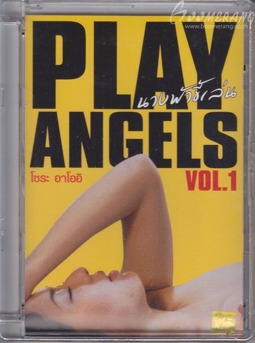 Play Angeles Vol.1 : นางฟ้าขี้เล่น 1