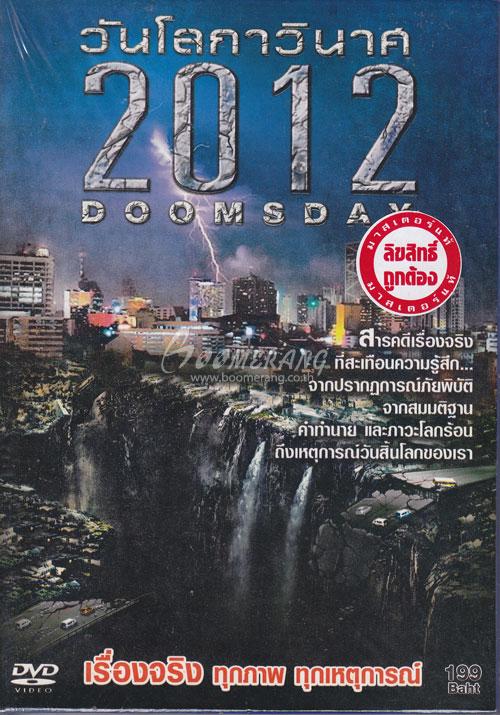 2012 Doomsday : 2012 วันโลกาวินาศ