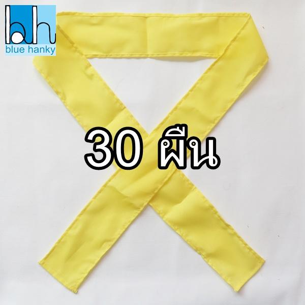 30ชิ้น ผ้าคาดหัว พันข้อมือ พันแขน 5*110ซม สีเหลือง