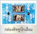ของฝากจากเมืองไทย กล่องทิชชูปักเลื่อม