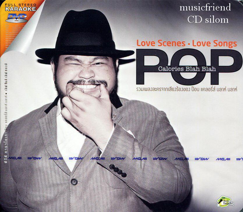 ป๊อป ปองกูล Pop Calories Blah Blah ชุด Love Scene Love Songs DVD Karaoke (แคลอรี่ส์ บลาห์ บลาห์)