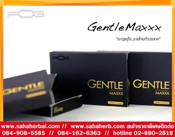 gentle maxxx เจนเทิลแม็กซ์ โปร 1 ฟรี 1 SALE 67-88%
