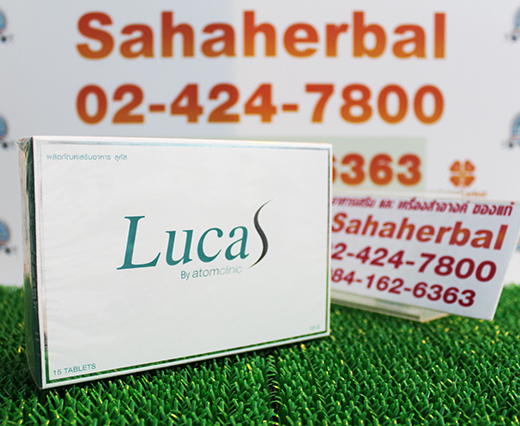 Lucas by atomclinic ลูคัส โปร 1 ฟรี 1 SALE 66-84%