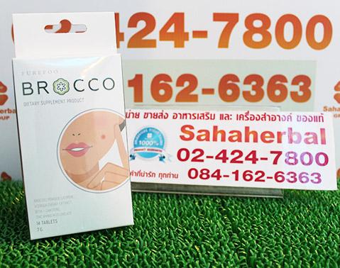 Furefoo Brocco เฟอร์ฟู บร็อคโค่ โปร 1 ฟรี 1 SALE 62-82%