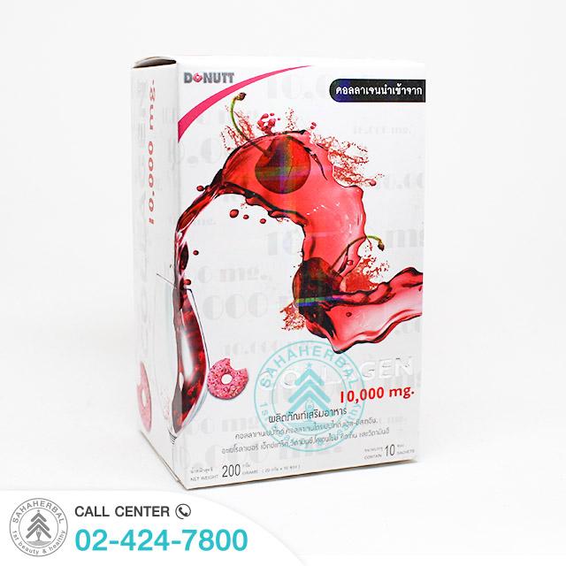 Donut Collagen 10000 mg โปร 1 ฟรี 1 SALE 65-85% โดนัท คอลลาเจน