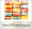 ของขวัญแบบไทยๆ กระเป๋าสตางค์จิ๋วพวงกุญแจผ้าลายไทย