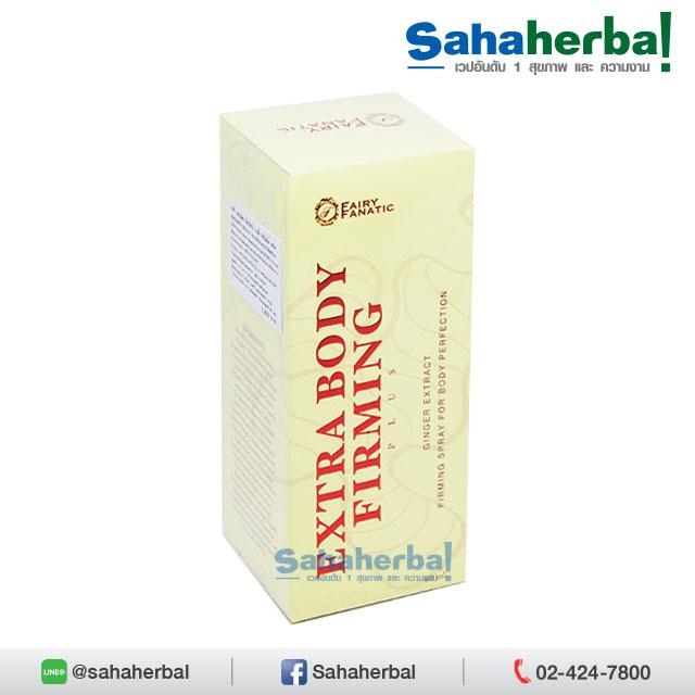 Extra Body Firming เอ็กซ์ตร้า บอดี้ เฟิร์มมิ่ง โปร 1 ฟรี 1 SALE 69-80%