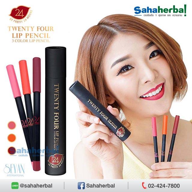 Twenty Four Lip Pencil ลิปดินสอ SALE 60-80% ฟรีของแถมทุกรายการ
