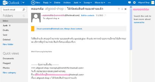 ขอสงวนสิทธ์ด้านความปลอดภัยของลูกค้าไม่ขอเปิดเผย email ของลูกค้านะคะ
