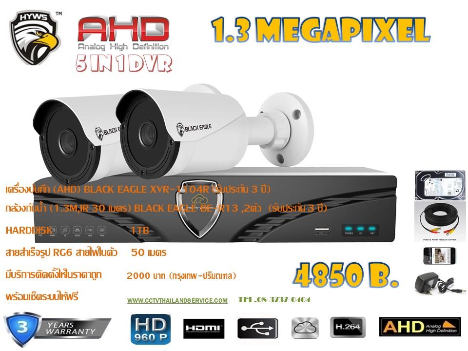 ชุดติดตั้งกล้องวงจรปิด BE-R13 (1.3ล้าน) ir30เมตร ,2ตัว (สาย rg6มีไฟ 50เมตร, hdd.1TB)