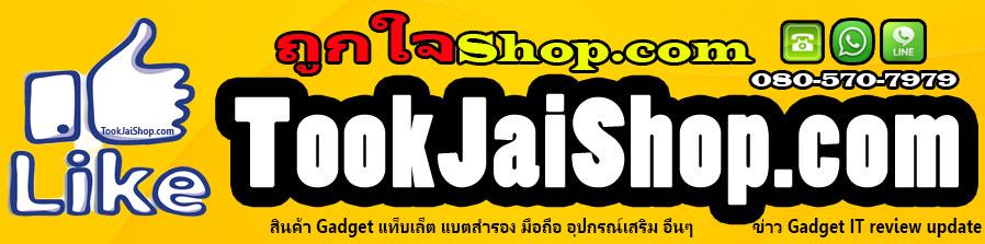 ถูกใจ Shop.com