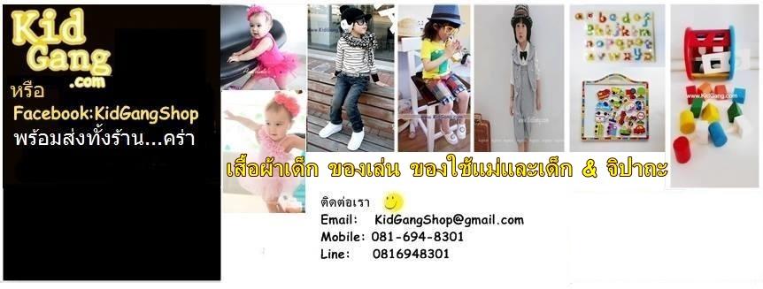 www.KidGang.com