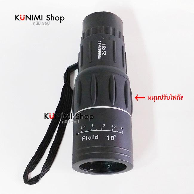 TL006 กล้องส่องทางไกลตาเดียว Monocular 16x52mm