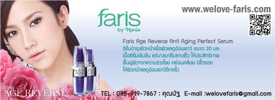Welove Faris