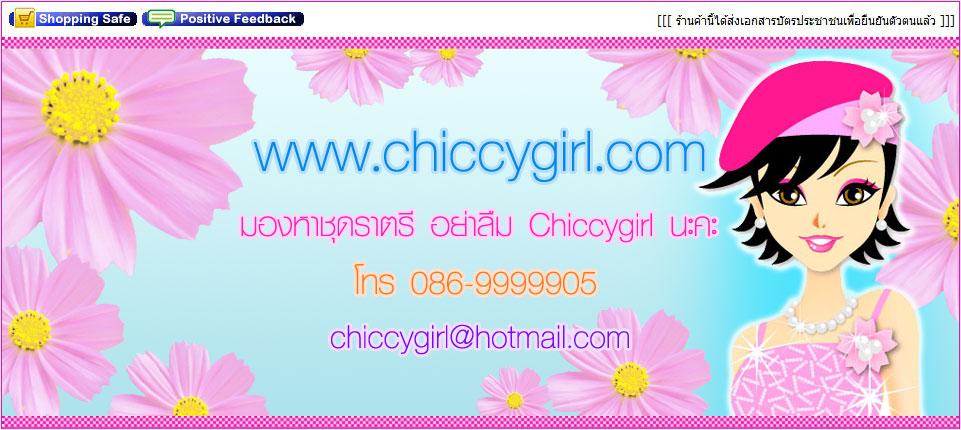 Chiccygirl