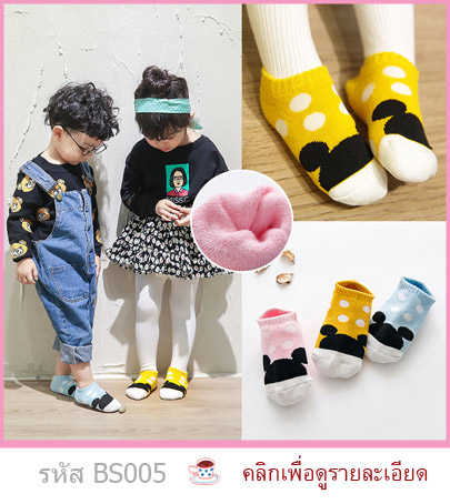 ถุงเท้าเด็ก,ถุงเ้าเด็กผู้ชาย,ถุงเท้าสั้นเด็ก,ถุงเท้าสีชมพู,ถุงเท้าสีฟ้า,ถุงเท้าสีเหลือง,ถุงเท้าข้อสั้น,ถุงเท้าลายมิกกี้เม้าส์,ถุงเท้าราคาไม่แพง,ถุงเท้าแฟชั่นลายการ์ตูน,ถุงเท้าคุณภาพ,ถุงเท้าน่ารัก,ถุงเท้าใส่ไปเที่ยว,ถุงเท้าใส่ไปงานแต่งงาน,ถุงเท้าข้อสั้นเด็ก,ถุงเท้าไหมพรมเด็ก,ถุงเท้าเกรดเอ,ถุงเท้าเด็กผู้ชาย,ถุงเท้าเด็กผู้หญิง