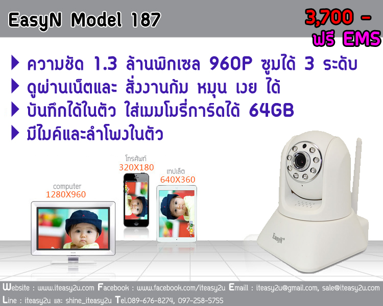 EasyN 187 Wireless ip camera_www.iteasy2u.com
