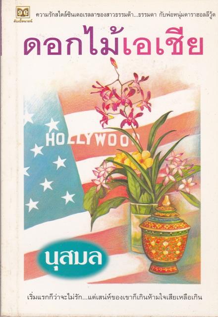 ดอกไม้เอเชีย โดย นุสมล