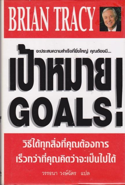 Goals ! เป้าหมาย! โดย Brian Tracy, วรรธนา วงษ์ฉัตร แปล