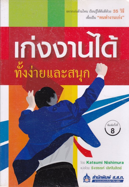เก่งงานได้ ทั้งง่ายและสนุก โดย Katsumi Nishimura, รังสรรค์ เลิศในสัตย์ แปล