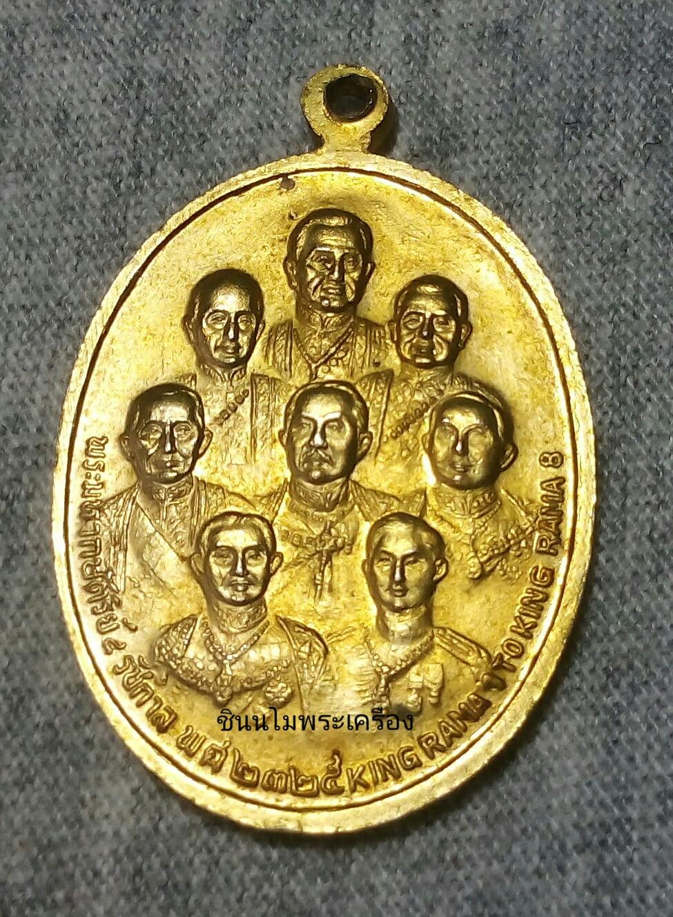 เหรียญ9รัชกาล พศ.2525--2