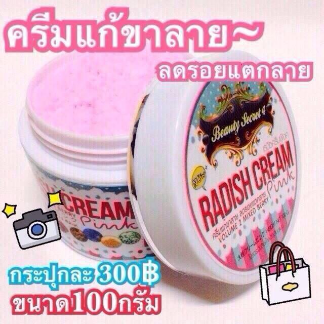 (ส่งฟรีEMS)Radish Cream ครีมแก้ขาลาย By Beauty Secret 4
