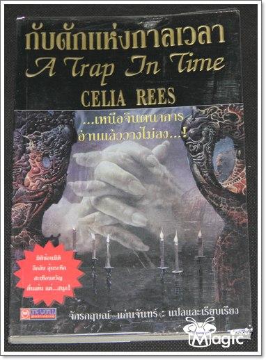 กับดักแห่งกาลเวลา (A trap in time) / Celia Rees