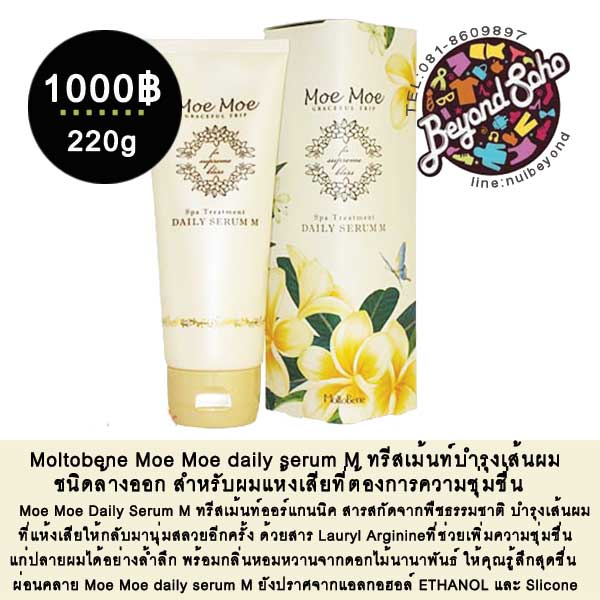 Moltobene Moe Moe daily serum M สำหรับผมแห้งเสียที่ต้องการความชุ่มชื่น 220g