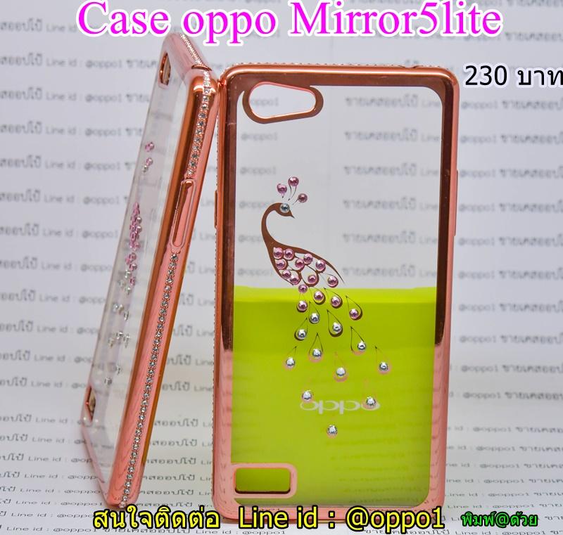 Case Oppo Mirror5lite ยางโรสโกลลายนกยูงติดเพรช